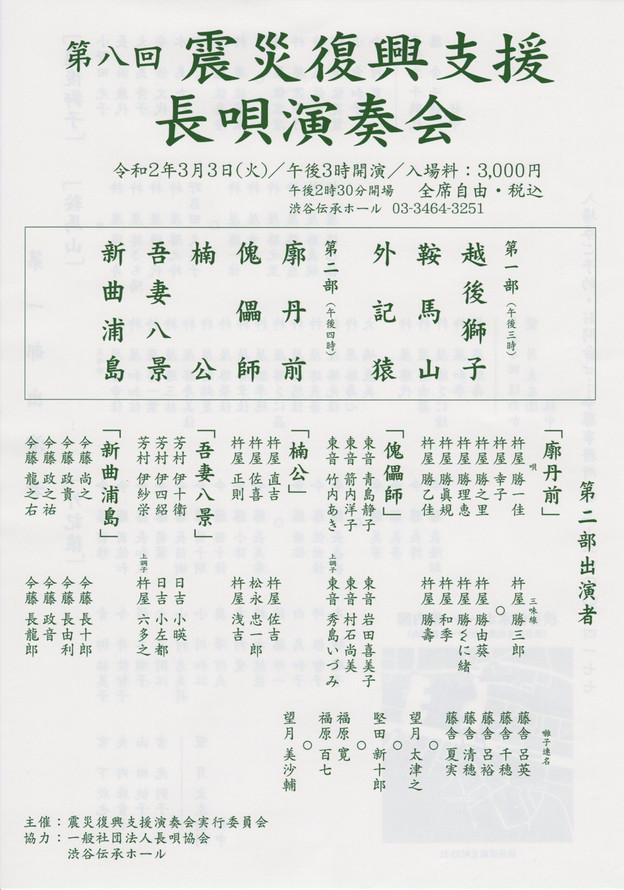 震災復興支援長唄演奏会*開催延期