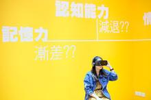 VR認知障礙症體驗@GIES