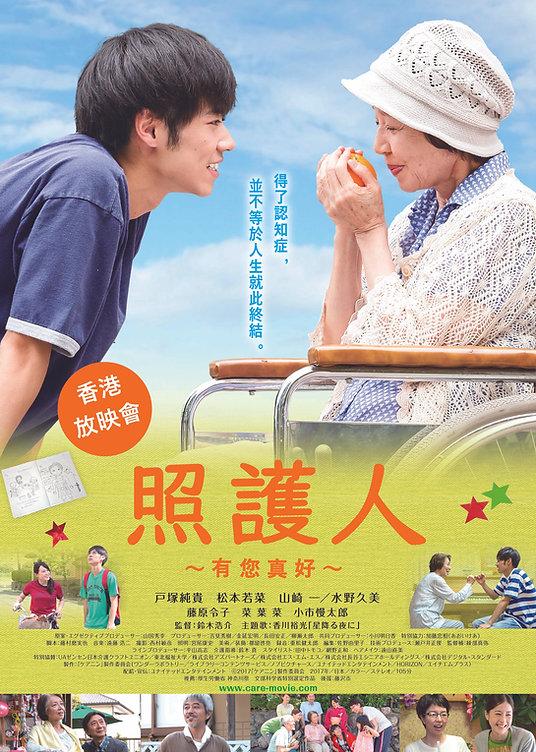 照護人~有您真好~poster_香港放映會用_4m.jpg