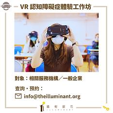 VR 認知障礙症體驗工作坊.png