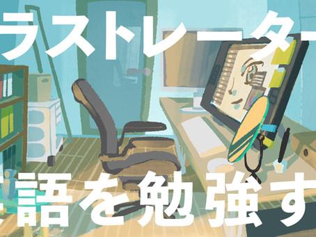 イラストレーター、英語を勉強する