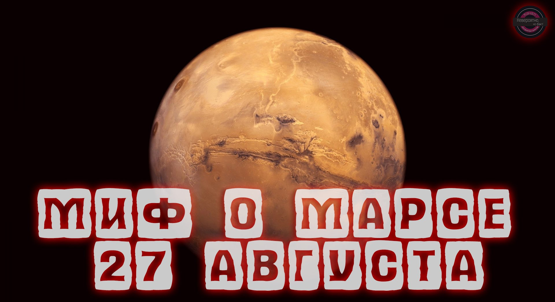 Миф о Марсе