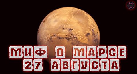 Миф о Марсе 27 августа