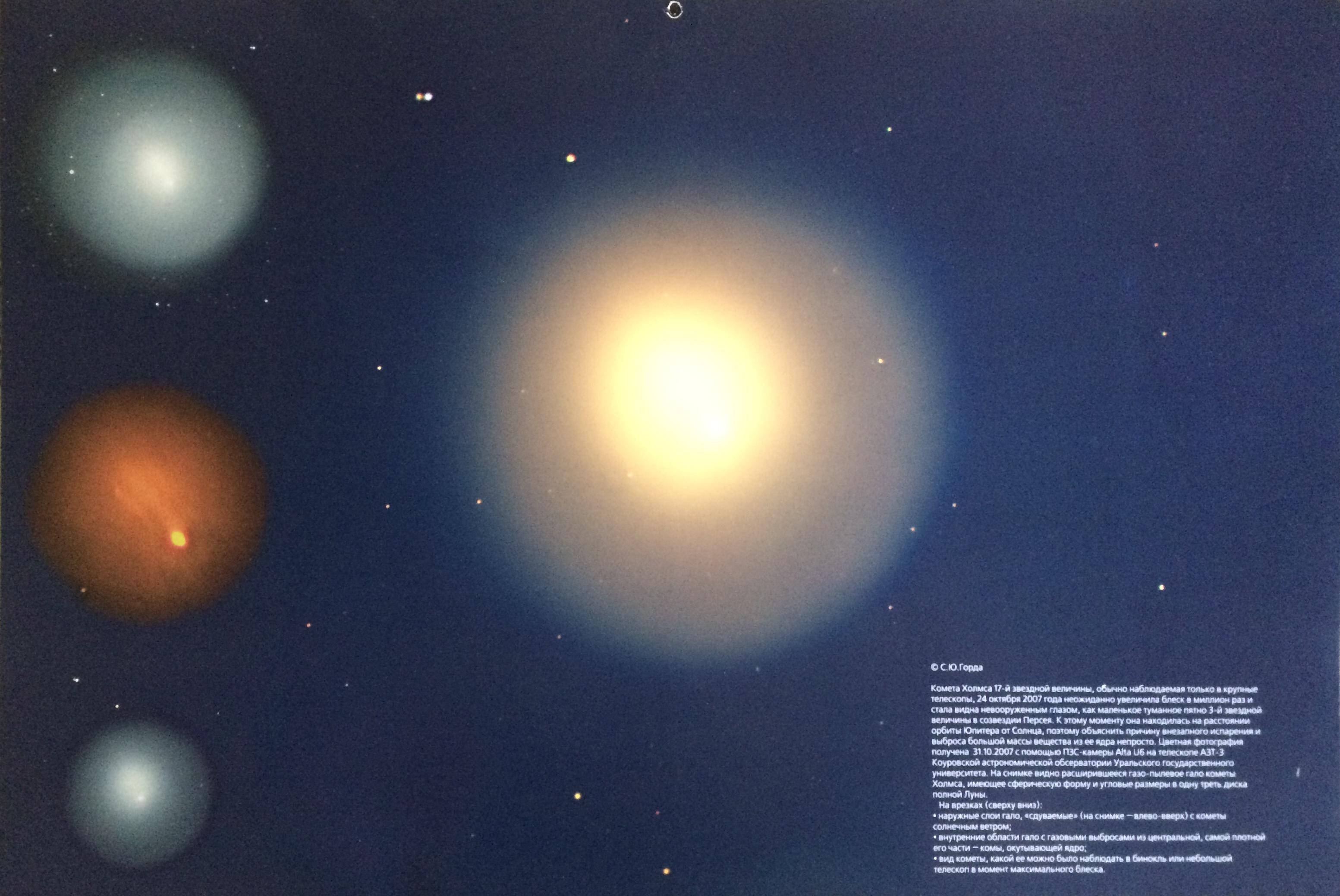 Комета Холмса
