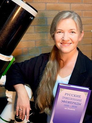 Астролог Черепанова Наталья