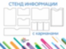 стенды информации коломна.png