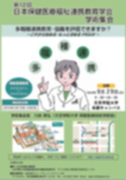 JAIPE第12回学術集会ポスター1.jpg