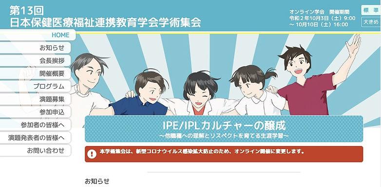 13thJAIPE_HP2.jpg