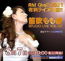 2021年Ah! Cha!! ライブ配信「MOMOCA STUDIO LIVE」第2弾_2021.08.07.jpg