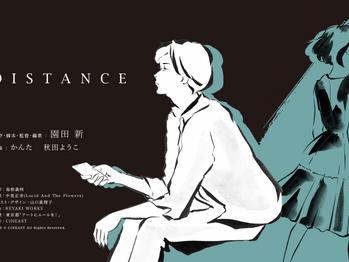 短編映画『DISTANCE』 第27回サンルイスオビスポ国際映画祭(SLO FILM FEST|アメリカ・カリフォルニア)に正式出品されることが決定しました!