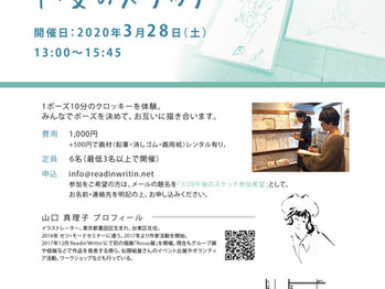 午後のスケッチ開催のお知らせ〜2020.3.28(土)