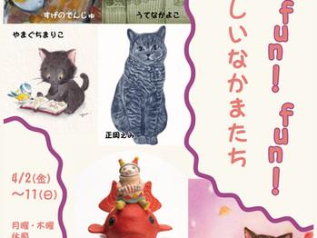 【fun!fun!fun! 〜猫と楽しいなかま達〜】@ギャラリー来舎 出展致します 2021年4/2(金)~4/11(日)