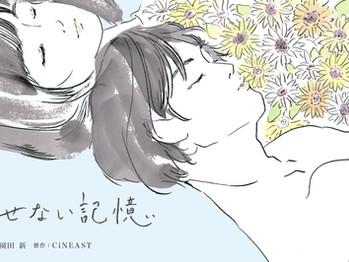 園田新監督の長編映画『消せない記憶』のティーザーイメージビジュアルを描かせていただきました。