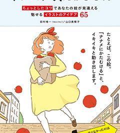 【共著】「イラスト映えBOOK」