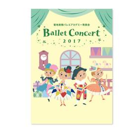 【イラスト・デザイン】バレエコンサートプログラム