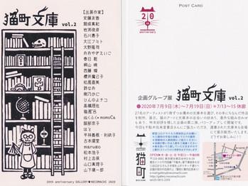 【展示のお知らせ】2020年7/9(木)~7/19(日)猫町文庫vol.2に出展致します@ギャラリー猫町