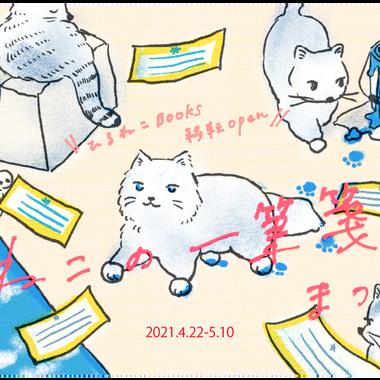 【ねこの一筆箋まつり】@ひるねこBOOKS 出展致します 2021年4/22(木)~5/10(月)