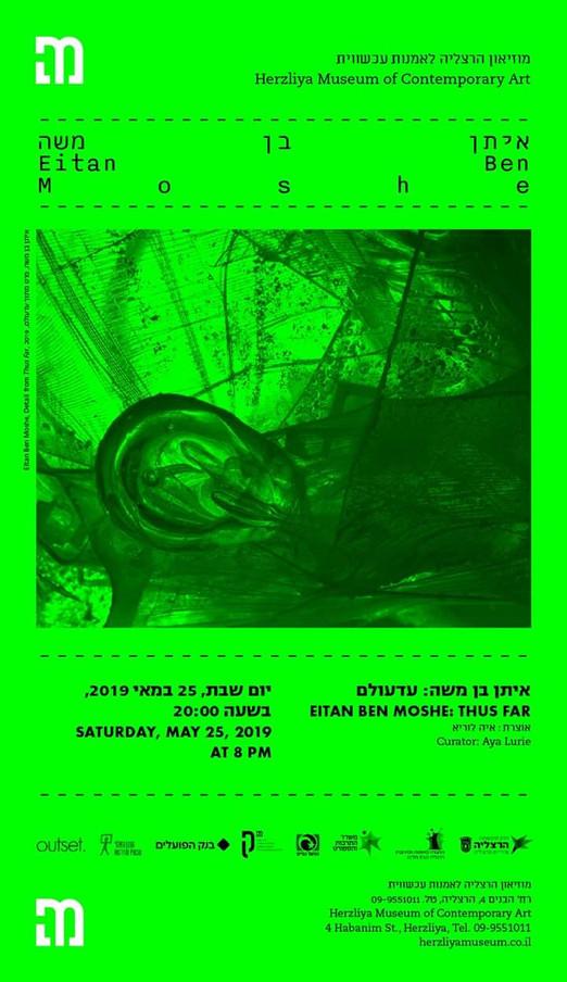 Eitan Ben Moshe | Thus Far | Solo Exhibition atthe Herzliya Museumof Contemporary Art