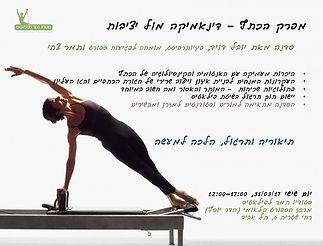 קוראליין בתל אביב