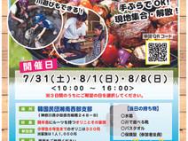 【イベント】親子でBBQ開催決定 参加者募集中!