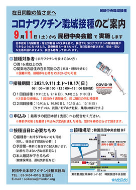 【お知らせ】9/11より コロナワクチン 職域接種 開始