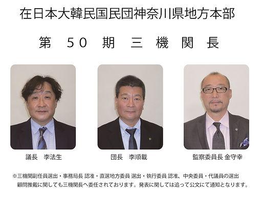 第50期三機関長 就任