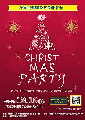 神奈川県同胞青年クリスマスパーティー開催案内
