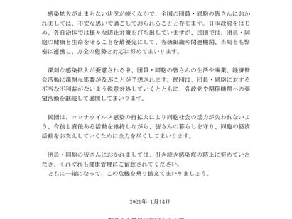 「同胞の生命を最優先に」緊急事態宣言拡大で中央団長が談話文