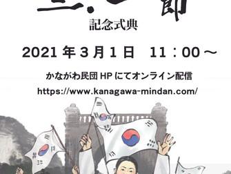 第102周年3.1節記念式典 開催