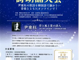 2021国際日本尹東柱(ユンドンジュ)詩朗誦大会のお知らせ