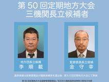 【公告】第50回定期地方大会 三機関長立候補者 確定通知