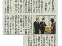【歴史教科書】神奈川県・横浜市教育委員会へ要望書提出