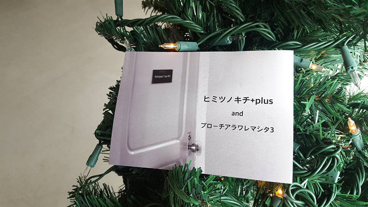 ヒミツノキチ+plus and ブローチアラワレマシタ3