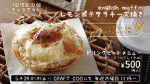 イングリッシュマフィン  レモンポテサラチーズ焼き!