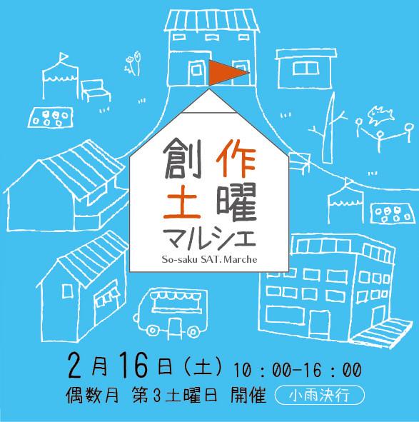 2月16日(土曜日)の創作土曜マルシェ出店情報!