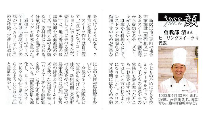 週刊愛媛経済レポートに掲載されました!