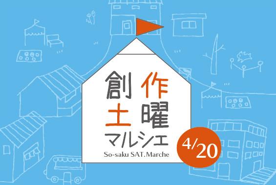 4月20日(土曜日)の創作土曜マルシェ出店情報!