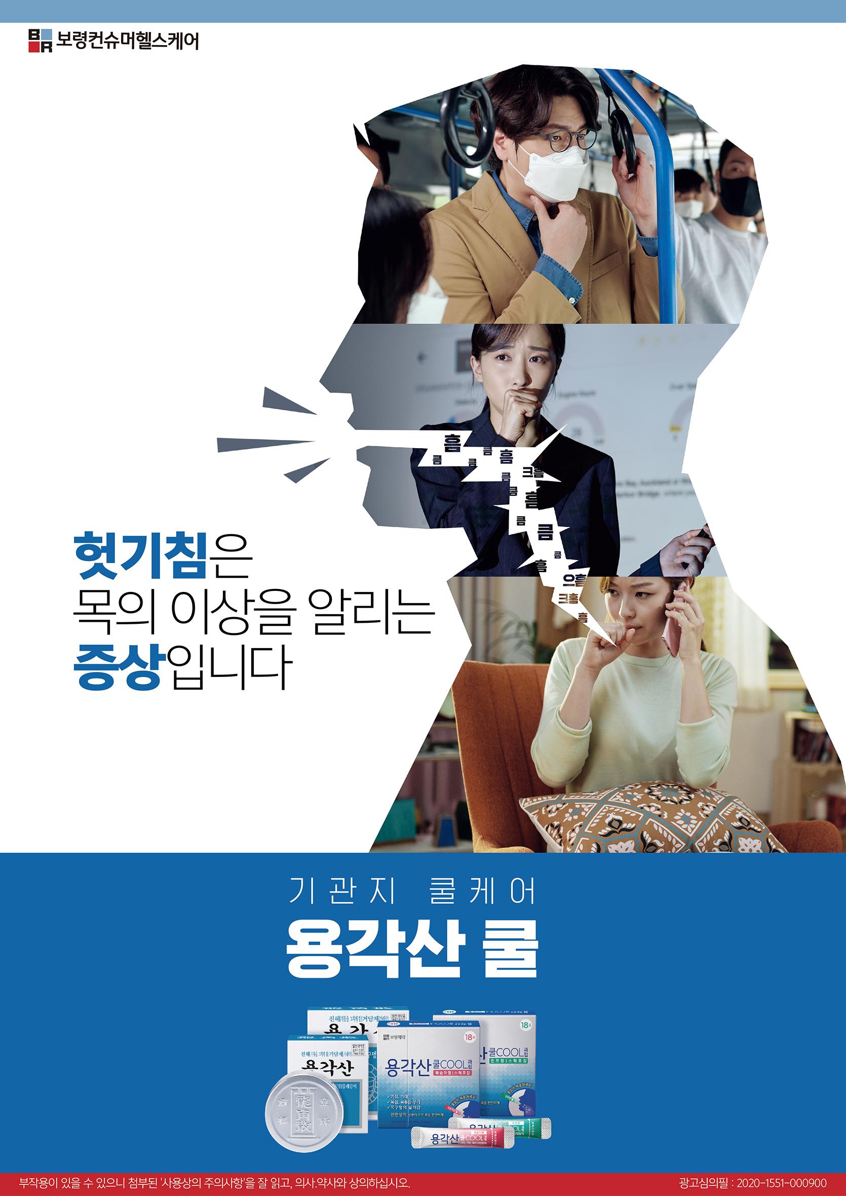 보령_용각산_인쇄1