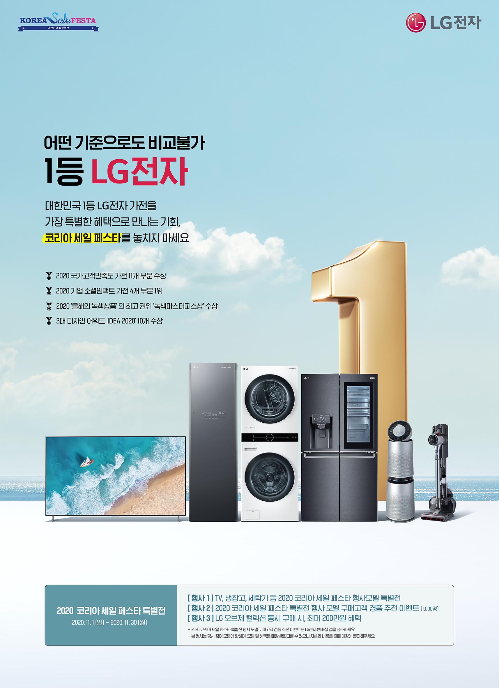 LG전자_2020-코리아세일페스타