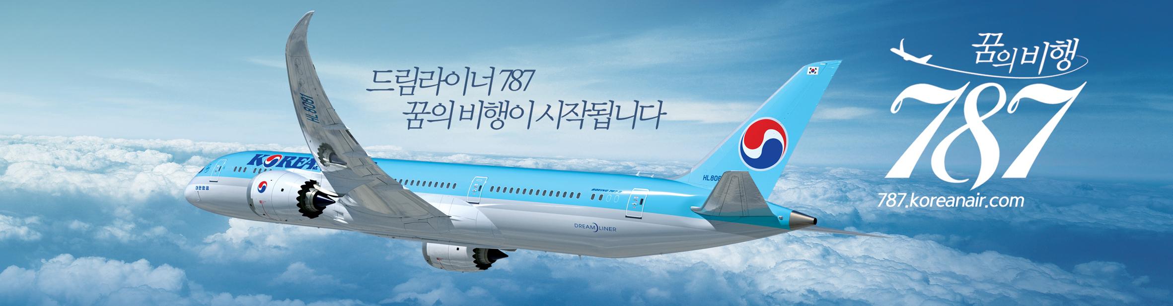 대한항공_787 BUS