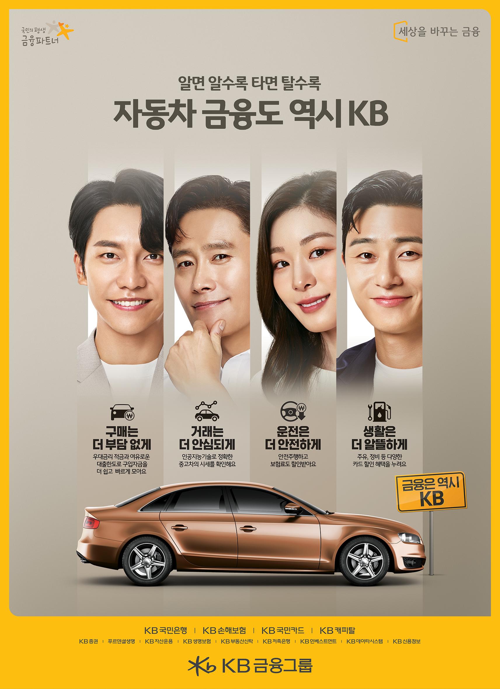 KB자동차금융