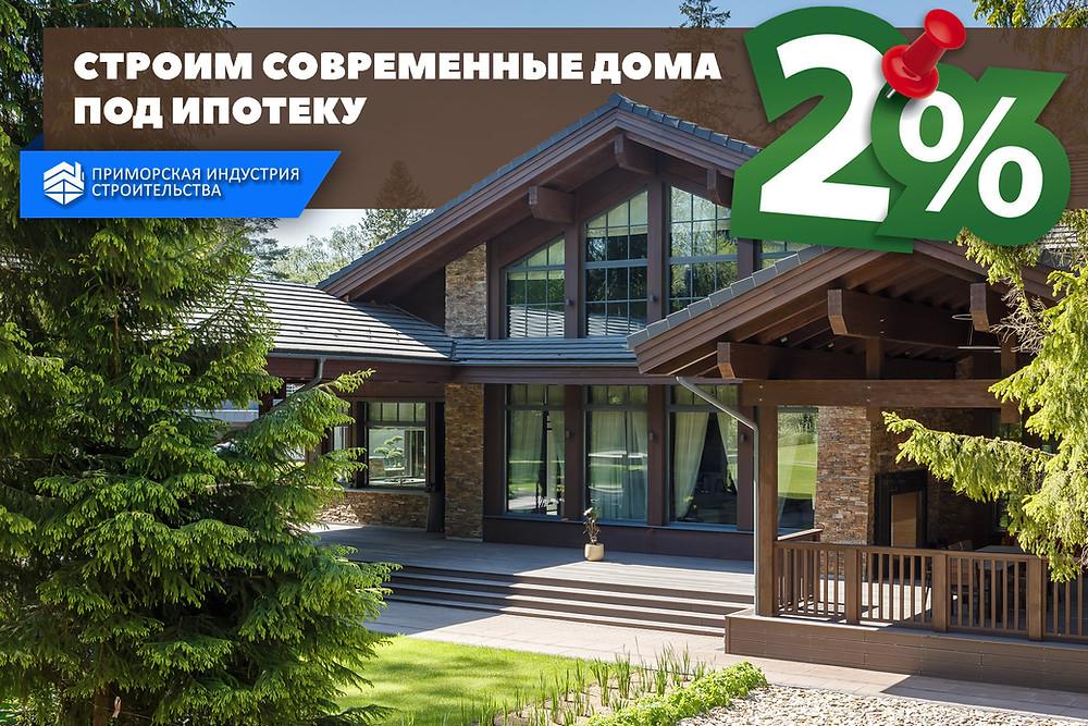 Строительство домов под ипотеку 2%