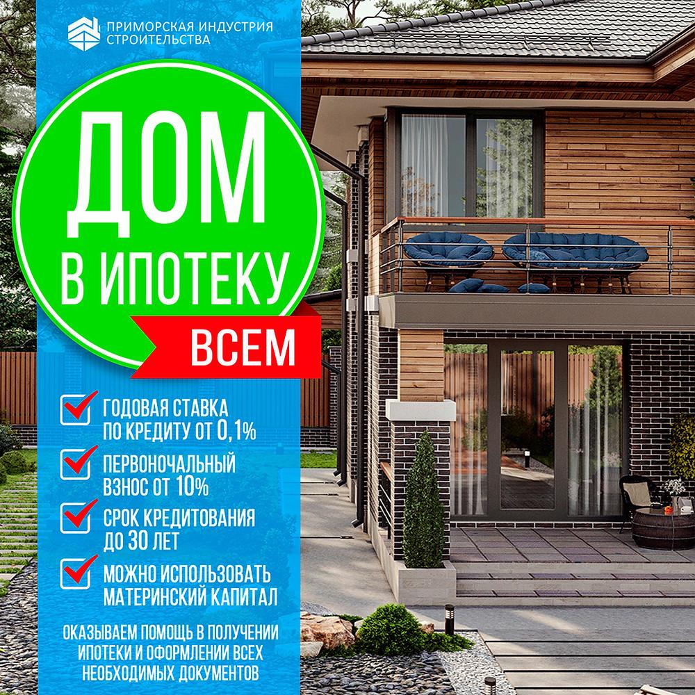 Строим дома в ипотеку Приморский край