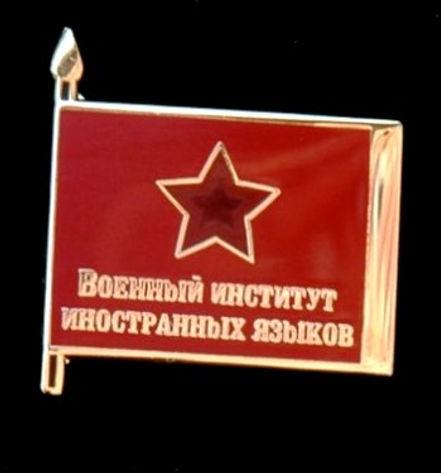 Флажок ВИИЯ.jpg