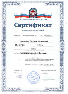 Сертификат тренера Капышевой Евгении Айгалиевны