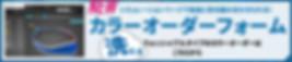 カラーオーダーバナーウォッシュ-01.jpg