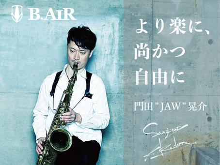 """門田""""JAW""""晃介氏プロデュース商品「DOUBLE LINK STRAP」 発売!"""