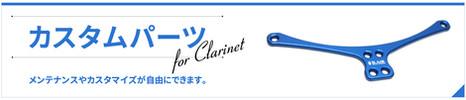 クラ用パーツバナー-01.jpg
