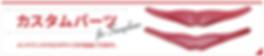 バードストラップ,カスタムパーツ,B.AIR,BIRD STRAP