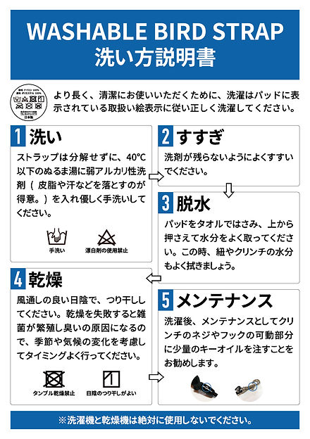 洗い方説明書-01.jpg